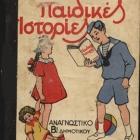 Αναγνωστικό Β΄ Δημοτικού, Παιδικές Ιστορίες