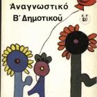 Αναγνωστικό Β'  Δημοτικού, Βαρελλά, Α. & Σταθάτου, Φ.