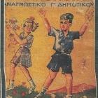 Αναγνωστικό Γ΄ Δημοτικού, Ελληνόπουλα