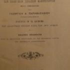 Ελληνική Χρηστομάθεια (1903)