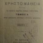 Ελληνική Χρηστομάθεια (1922)