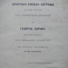 Παιδική Βιβλιοθήκη (1873)