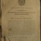 Συντακτικόν  της Ελληνικής Γλώσσης (1884)