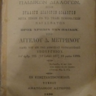 Κυψέλη Παιδικών Διαλόγων (1890)