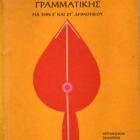 Ασκήσεις νεοελληνικής γραμματικής (1975)