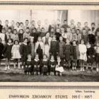 Αναμνηστική τάξης του 1958-9 (Αλεξανδρούπολη)