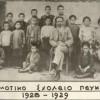 Αναμνηστική τάξης 1928-1929 (Αλεξανδρούπολη)