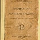 Βιβλίο Λατινικών (1940)