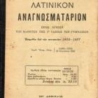 Λατινικόν αναγνωσματάριον (1932)