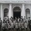Αναμνηστική τάξης από Ζαρίφειο Ακαδημία (1965) (Αλεξανδρούπολη)
