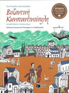 Vyzantini_Konstantinoupoli