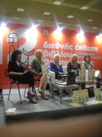 Με την Πρόξενο της Βουλγαρίας Nadejda Radeva, την  Ελένη Καρασσαβίδου, την Κατερίνα Τζαβάρα, την Κατερίνα Λαλιώτη.