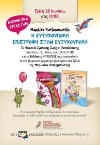Afisa_XATZHMPONTONZH_x_2_MOYSEIO_SXOLIKHS_ZWHS_EKPAIDEYSHS_311X455(1)
