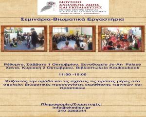 seminaria-viomatika-ergastiria-tou-mousiou-scholikis-zois-ke-ekpedefsis-stin-kriti-1