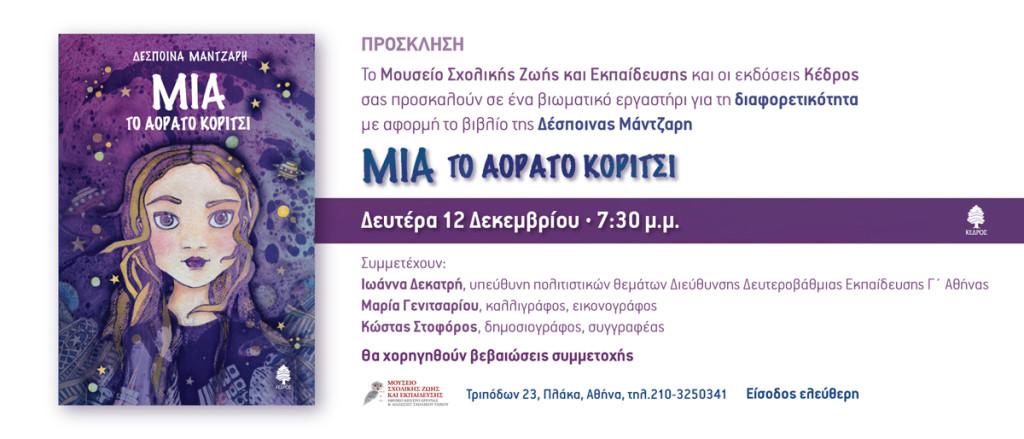 mantzari_12_12_16-1