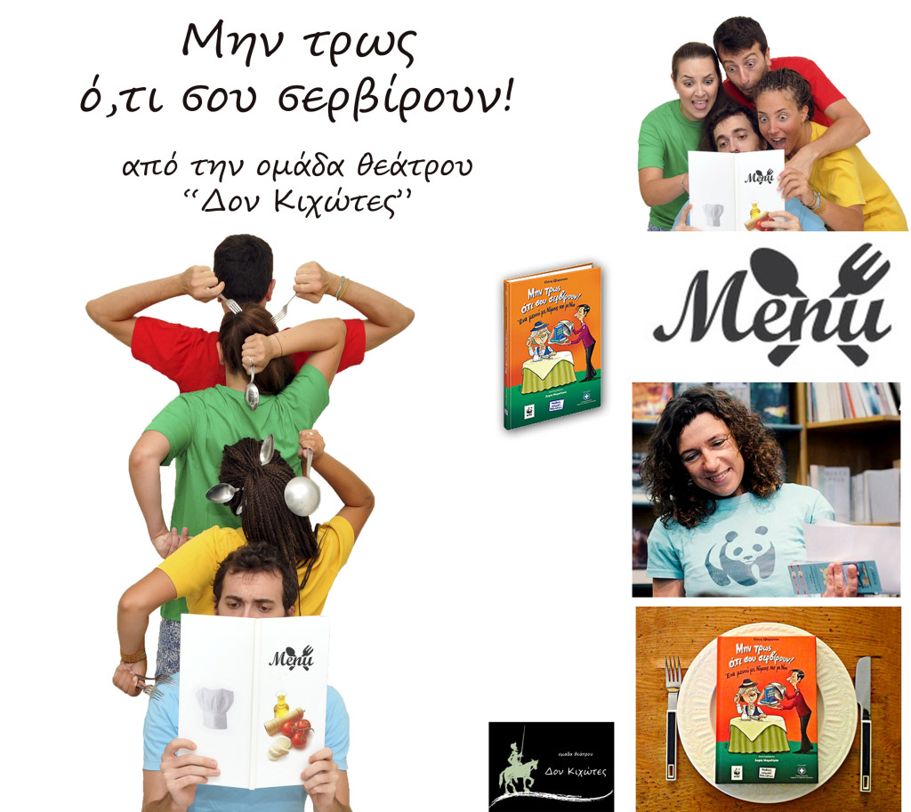 min_tros_oti_sou_serviroun