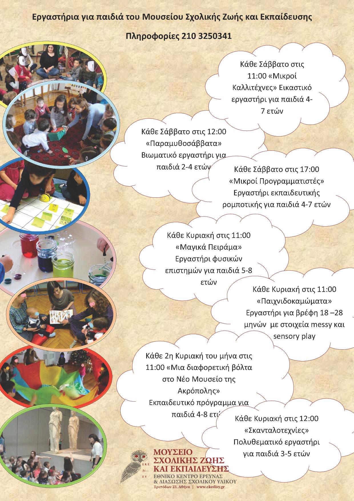 Εργαστήρια για παιδιά στο Μουσείο Σχολικής Ζωής και Εκπαίδευσης 8afdaffe9f6